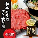 【ふるさと納税】 FT18-038 「いしかわ牛」または「福島牛」 モモ肉すき焼き用 400g×1