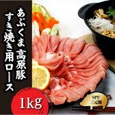【ふるさと納税】あぶくま高原豚ロース肉すき焼き用1kg