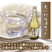 【ふるさと納税】玉川村民話井戸掘り五平の酒セット