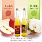 【ふるさと納税】果汁100%ジュースセット(りんご・梨)