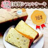 【ふるさと納税】自家製シフォンケーキ14種類セット