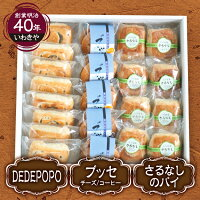 【ふるさと納税】さるなしのパイと地元老舗菓子店の焼き菓子の詰め合わせ