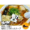 【ふるさと納税】 FT18-074 福島県 玉川村 麺一筋 ...