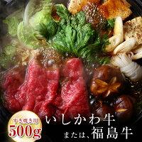 【ふるさと納税】FT18-043「いしかわ牛」または「福島牛」和牛ロース肉500gすき焼き用