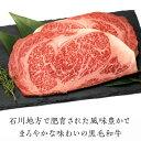 【ふるさと納税】 FT18-042 「いしかわ牛」または「福...