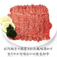 「いしかわ牛」または「福島牛」和牛ロース肉500gしゃぶしゃしゃぶ用