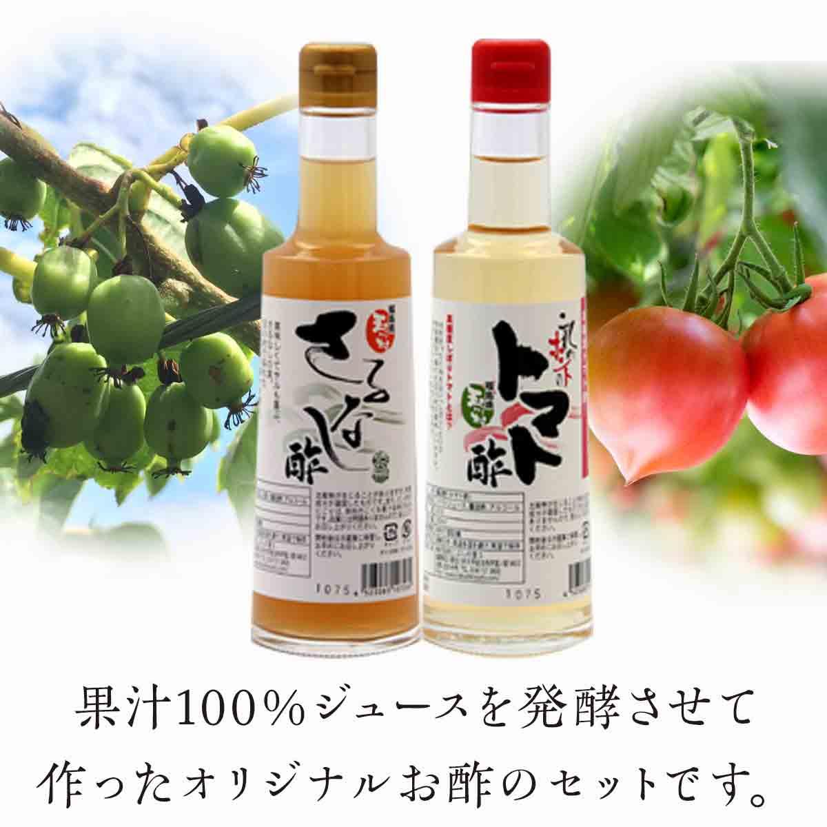 酢, セット・詰め合わせ  FT18-017