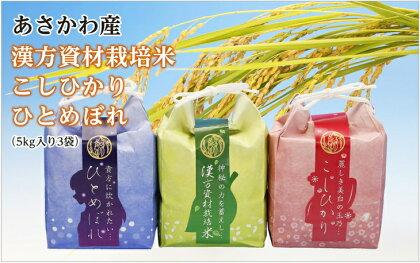 平成30年産 浅川町産米 漢方資材栽培米、コシヒカリ、ひとめぼれ各5kg