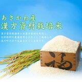 【ふるさと納税】平成29年産浅川町産米漢方資材栽培米45kgと自然薯1kg