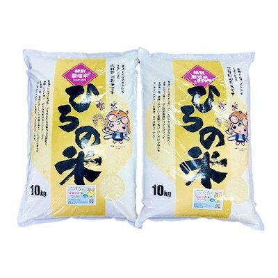 広野町産特別栽培コシヒカリ (精米10kg×2)