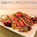 【ふるさと納税】 FN-0003 福島牛 牛のたたき 牛ランプ 赤ランプ 赤身 ブロック 約600g