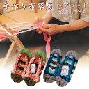 【ふるさと納税】 FN-0040 わらじ組 手作りカラフル布