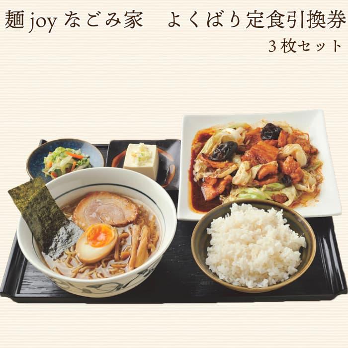 【ふるさと納税】 024r001 麺joyなごみ家 よくばり定食引換券 3枚セット