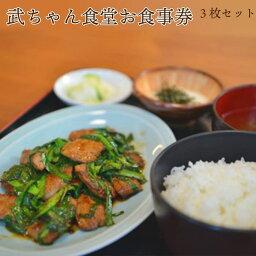 【ふるさと納税】 025r001 武ちゃん食堂お食事券 3枚セット