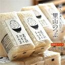 【ふるさと納税】手植え・手刈り・天日干しの米「里山のつぶ」使い切り2合×8個セット 真空 白米 お試しサイズ お中元やお歳暮に最適 送料無料