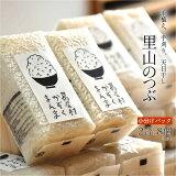【ふるさと納税】葛尾村産「里山のつぶ」使い切りサイズ2合×8個セット