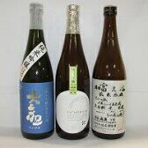 【ふるさと納税】B-1日立の地酒「純米吟醸」飲み比べセット