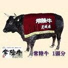 【ふるさと納税】☆数量限定☆ブランド和牛を食卓へ!古河市で育った常陸牛のまるまる一頭分食べ尽くし【精肉:250kg程度:2ヵ月間での配送】