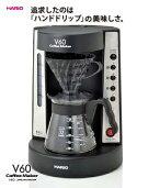 【ふるさと納税】☆世界中で愛されるHARIOのコーヒーメーカー☆追求したのは「ハンドドリップ」のおいしさ。V60珈琲王コーヒーメーカー