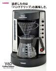 【ふるさと納税】BD01_HARIO EVCM-5TB V60珈琲王コーヒーメーカー