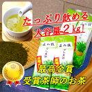 【ふるさと納税】BM01_匠の技「さしま茶」産地元詰2kg(500g×4本)