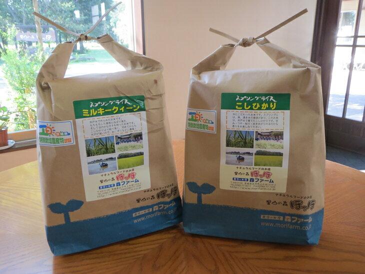 【ふるさと納税】食べくらべ!特別栽培米こしひかりとミルキークイーン各5kg