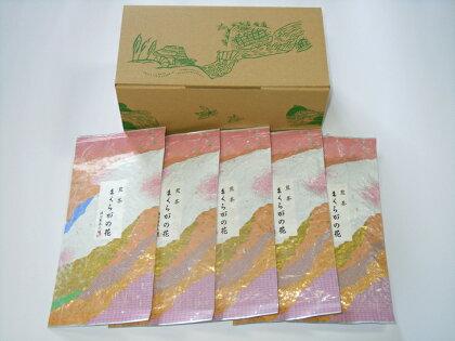 古河市のお茶 煎茶「まくらがの花」500g(100g×5)