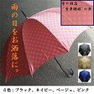 【ふるさと納税】古河ブランド雪華模様洋傘直径65cm(ブラック)