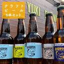 【ふるさと納税】つむぎの郷発祥!クラフトビール 6本セット 【お酒・地ビール】