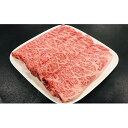 【ふるさと納税】とちおとめ牛肩ローススライス500g 【お肉
