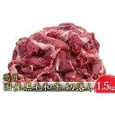 【ふるさと納税】【東和食品】黒毛和牛切り落し1.5kg(500g×3P) 【牛肉・お肉・黒毛和牛切り