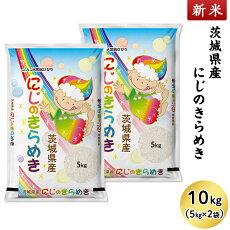 【ふるさと納税】13-R10茨城県産にじのきらめき10kg(5kg×2袋)