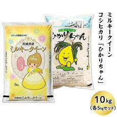 【ふるさと納税】茨城県産ミルキークイーン・コシヒカリ食べ比べセット10kg(各5kg)