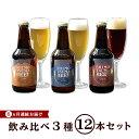 【ふるさと納税】ビール 定期便 14-10【6ヵ月連続お届け】しもつまクラフトビール12本セット
