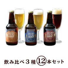 【ふるさと納税】14-8しもつまクラフトビール12本セット