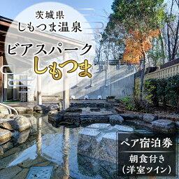 【ふるさと納税】115-3茨城県しもつま温泉「ビアスパークしもつま」ペア宿泊券