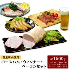 【ふるさと納税】26-2国産豚肉使用ロースハム・ウィンナー・ベーコンセット計1600g