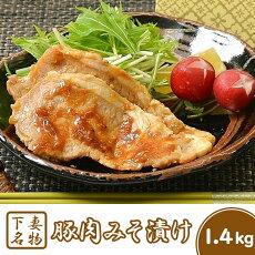 【ふるさと納税】28-5下妻名物豚肉のみそ漬け1.4kg