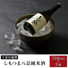 【ふるさと納税】29-1下妻の地酒しもつま八景純米酒720ml×2本