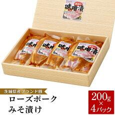 【ふるさと納税】36-5茨城県産ブランド豚ローズポークみそ漬け800g