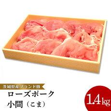 【ふるさと納税】36-6茨城県産ブランド豚ローズポーク小間(こま)1.4kg