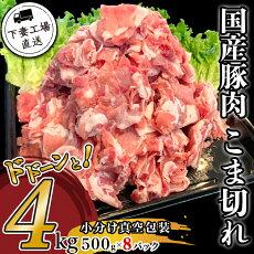 【ふるさと納税】57-1国産豚肉こま切れドドーンと4kg(500g×8パック/小分け真空包装)【下妻工場直送】