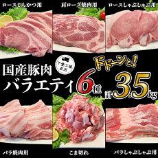 57-4国産豚肉バラエティ6種セット3.5kg(小分け真空包装)【下妻工場直送】