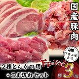 【ふるさと納税】豚肉 とんかつ 小分け 真空 57-8国産豚肉2種とんかつ用・こま切れセット3kg(小分け真空包装)【下妻工場直送】