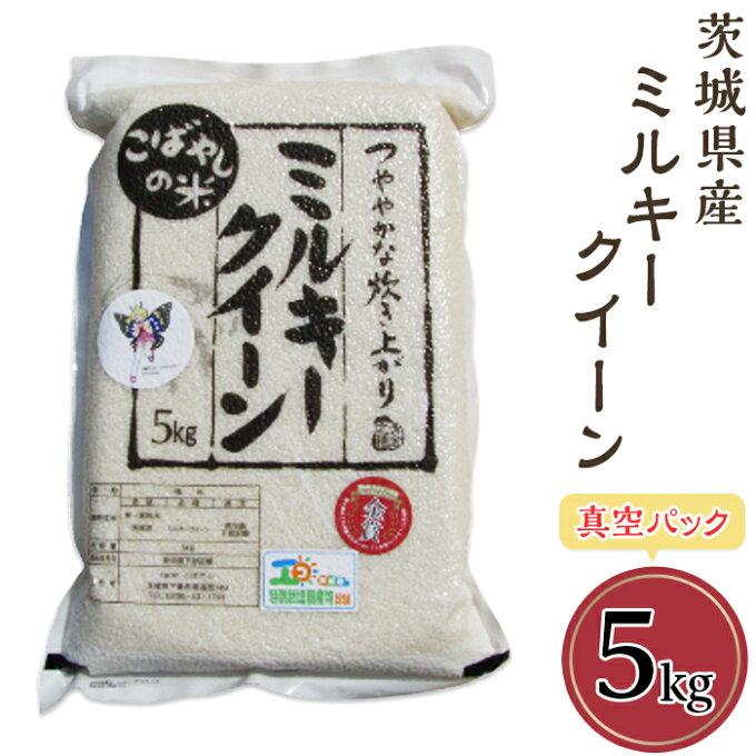 【ふるさと納税】58-1茨城県産ミルキークイーン5kg(真空パック)...