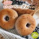 【ふるさと納税】季節野菜のもちもちベーグルセット 20個【配...