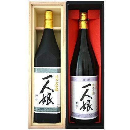 【ふるさと納税】一人娘 純米大吟醸1.8L・純米吟醸1.8L(Dセット) 【お酒・日本酒】