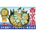 【ふるさと納税】切落し西京漬けセット 5.8kg 【魚貝類・...