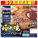 【ふるさと納税】極み焼きハンバーグデミグラスソースセット 3...