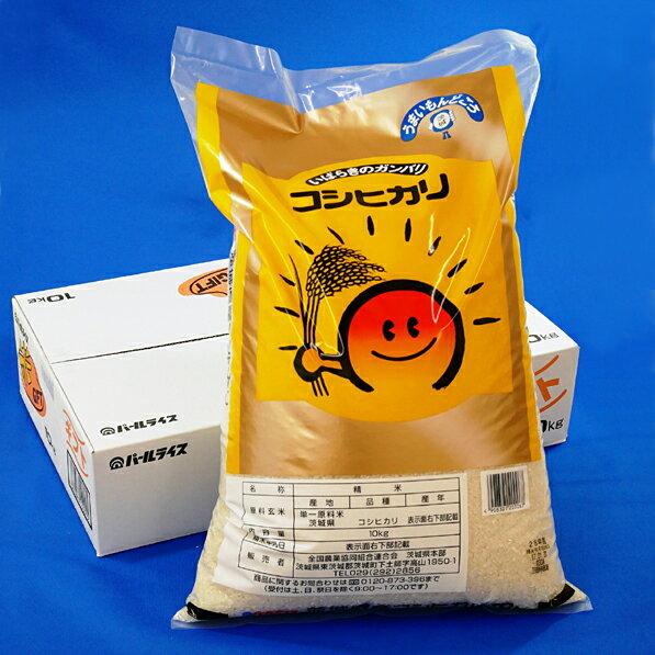 【ふるさと納税】令和2年産米!茨城県産コシヒカリ(10kg)...